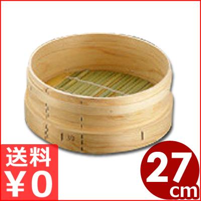 料理鍋用和せいろ フタ無し 本体のみ 27cm用/木製蒸籠 メーカー取寄品