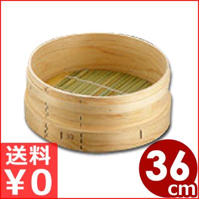 料理鍋用和せいろ フタ無し 本体のみ 36cm用/木製蒸籠 メーカー取寄品