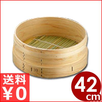 料理鍋用和せいろ フタ無し 本体のみ 42cm用/木製蒸籠 メーカー取寄品