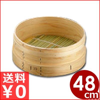 料理鍋用和せいろ フタ無し 本体のみ 48cm用/木製蒸籠 メーカー取寄品