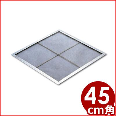 ステンレスセイロ網 45cm×45cm 平縁 角型せいろ用 メーカー取寄品