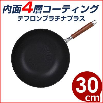 センレン キャストフライパン 30cm アルミ・マグネシウム合金フライパン 高密度4層コーティング メーカー取寄品