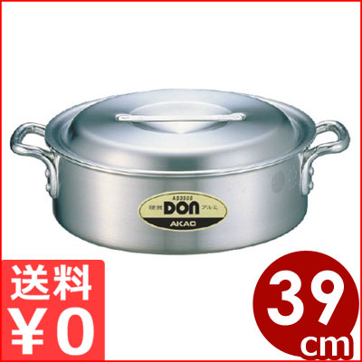 DON アルミ外輪鍋 39cm 15リットル/アルミ鍋 ガス火用 メーカー取寄品