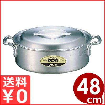 DON アルミ外輪鍋 48cm 28リットル アルミ鍋 ガス火用 メーカー取寄品