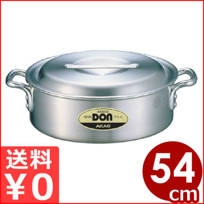 DON アルミ外輪鍋 54cm 42リットル/アルミ鍋 ガス火用 メーカー取寄品