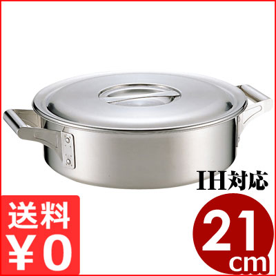 ロイヤル CLADEX 業務用外輪鍋(XSD)21cm 2.3リットル/業務用調理鍋 18-10ステンレス製 メーカー取寄品