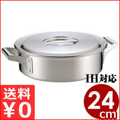 ロイヤル CLADEX 業務用外輪鍋(XSD)24cm 3.5リットル/業務用調理鍋 18-10ステンレス製 メーカー取寄品