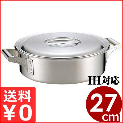 ロイヤル CLADEX 業務用外輪鍋(XSD)27cm 5リットル 業務用調理鍋 18-10ステンレス製 メーカー取寄品