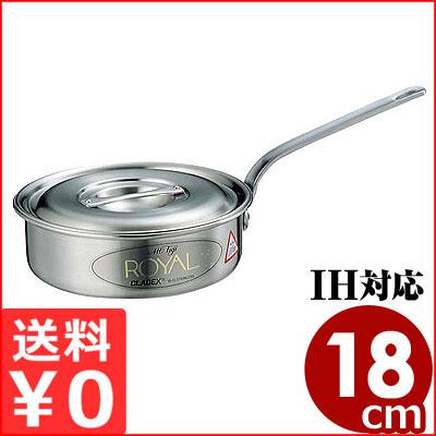 ロイヤル ソテーパン(XTD)18cm 1.6リットル/18-10ステンレス鍋 メーカー取寄品