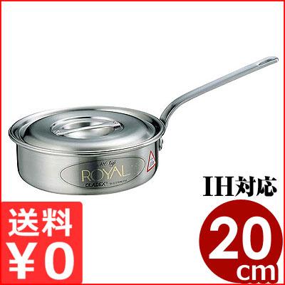 ロイヤル ソテーパン(XTD)20cm 2リットル/18-10ステンレス鍋 メーカー取寄品