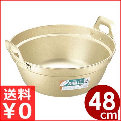 アカオアルミ しゅう酸段付鍋 48cm 17.5リットル/蓚酸鍋 ガス火用