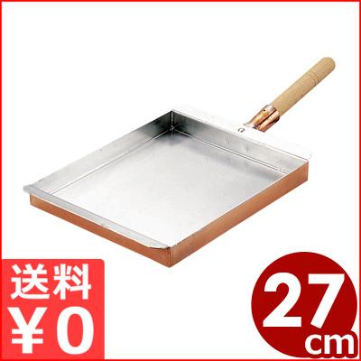マル新 銅製玉子焼き 関西型 27cm/卵焼きパン エッグロースター メーカー取寄品