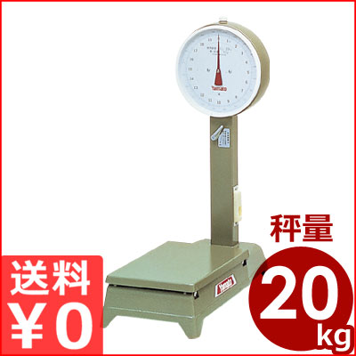 ヤマト 自動台秤(小型) 20kg/業務用大はかり 重量物用はかり メーカー取寄品