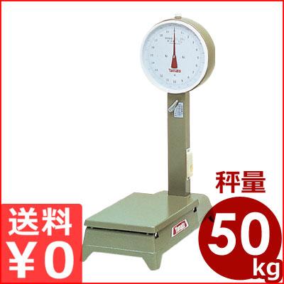 ヤマト 自動台秤(小型) 50kg/業務用大はかり 重量物用はかり メーカー取寄品