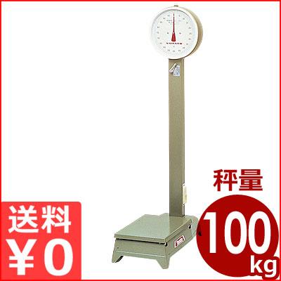 ヤマト 自動台秤(中型) 100kg/業務用大はかり 重量物用はかり メーカー取寄品