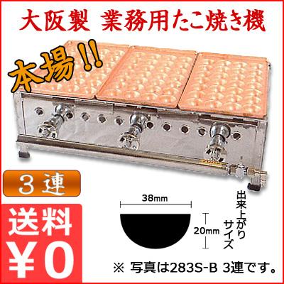 ガス用たこ焼き器 28穴用 銅板製 3連 283S-B 業務用たこ焼き機 メーカー取寄品