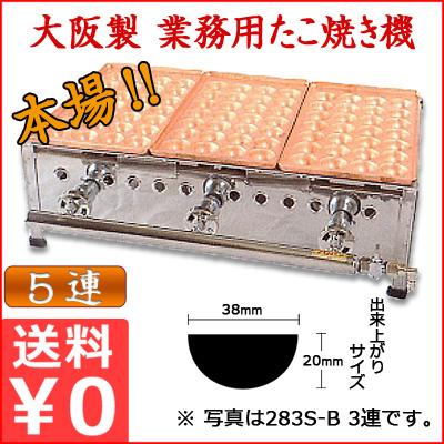 ガス用たこ焼き器 28穴用 銅板製 5連 285S-B/業務用たこ焼き機 メーカー取寄品