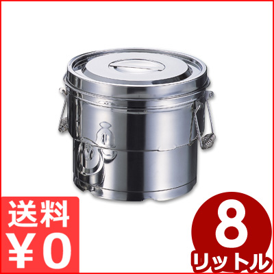 段付きステンレス汁食缶 クリップ無し 8L 二重構造 18-8ステンレス製/学校給食 介護施設食事 配膳用食缶 汁物食缶