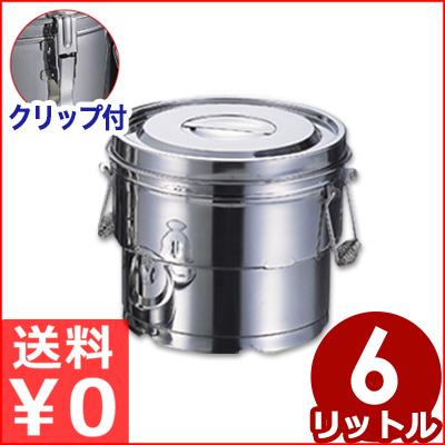 段付きステンレス汁食缶 4点クリップ付き 6L 二重構造 18-8ステンレス製 学校給食 介護施設食事 配膳用食缶 汁物食缶