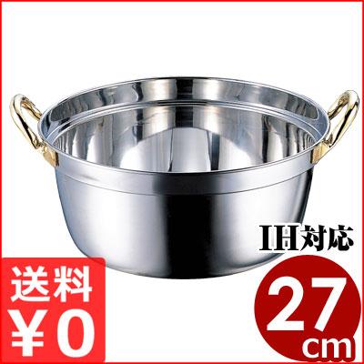 クラッド段付鍋 27cm 4リットル IH対応 業務用ステンレス両手鍋 メーカー取寄品
