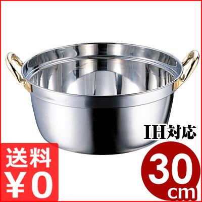 クラッド段付鍋 30cm 5.4リットル IH対応/業務用ステンレス両手鍋 メーカー取寄品