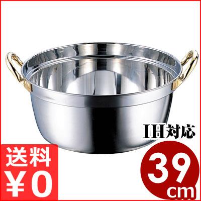 クラッド段付鍋 39cm 13リットル IH対応/業務用ステンレス両手鍋 メーカー取寄品