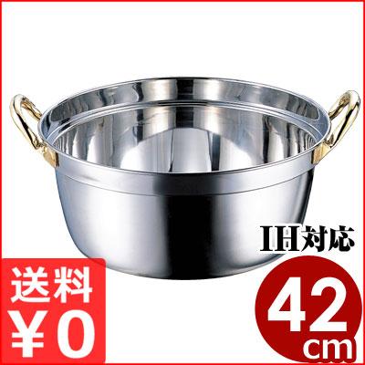 クラッド段付鍋 42cm 16リットル IH対応/業務用ステンレス両手鍋 メーカー取寄品