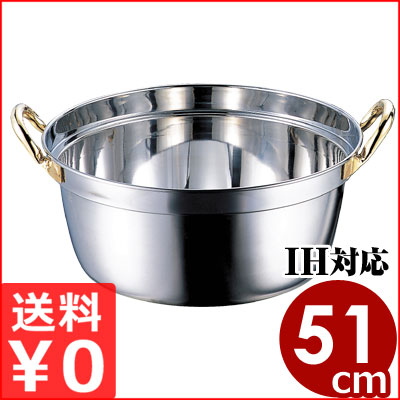 クラッド段付鍋 51cm 29リットル IH対応/業務用ステンレス両手鍋 メーカー取寄品