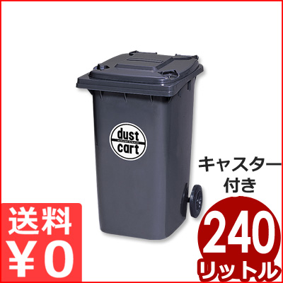 ダストカート 240L KT-240 車輪付きごみ箱 メーカー取寄品