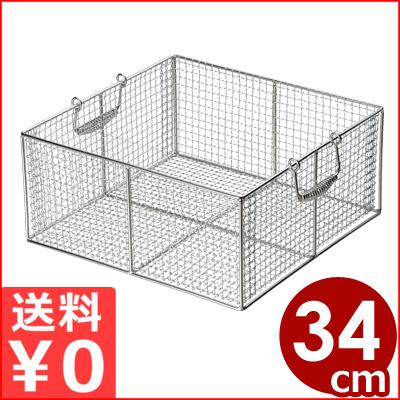 トング洗浄かご 大 35×34×高さ16cm/食器ラック 18-8ステンレス製