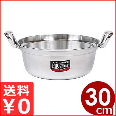 プロセレクト アルミ料理鍋 30cm 7リットル アルミ両手鍋 ガス火用 メーカー取寄品