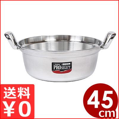 プロセレクト アルミ料理鍋 45cm 24.5リットル/アルミ両手鍋 ガス火用 メーカー取寄品