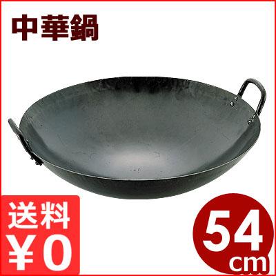 山田工業所 鉄打出中華鍋 54cm (板厚1.6mm)/広東鍋 両手中華鍋 チャイナパン