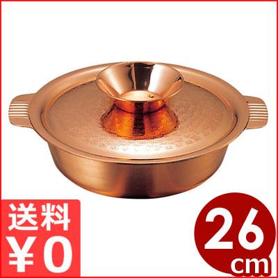 銅 ちり鍋 シルクウェア 26cm 卓上鍋 宴会鍋 メーカー取寄品