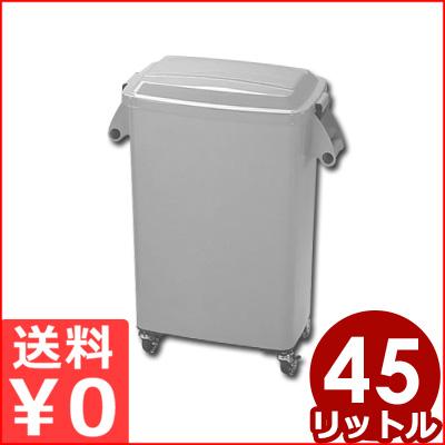 厨房ペール キャスター付 45L CK-45 グレー/厨房用車輪付きゴミバケツ