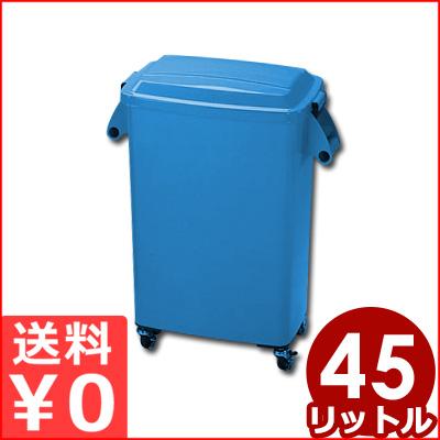 厨房ペール キャスター付 45L CK-45 ブルー/厨房用車輪付きゴミバケツ