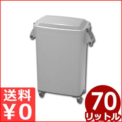 厨房ペール キャスター付 70L CK-70 グレー/厨房用車輪付きゴミバケツ