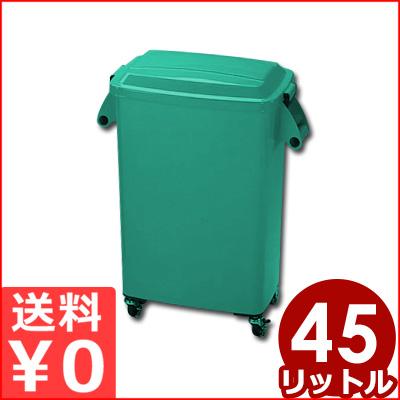 厨房ペール キャスター付 45L CK-45 グリーン/厨房用車輪付きゴミバケツ