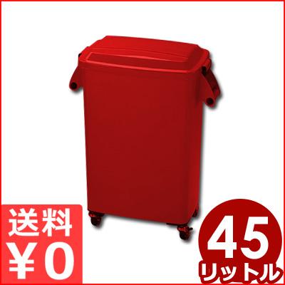 厨房ペール キャスター付 45L CK-45 レッド/厨房用車輪付きゴミバケツ