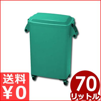 厨房ペール キャスター付 70L CK-70 グリーン/厨房用車輪付きゴミバケツ