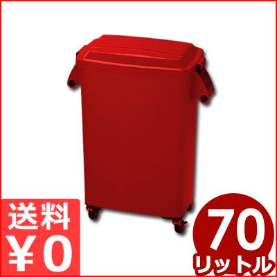 厨房ペール キャスター付 70L CK-70 レッド/厨房用車輪付きゴミバケツ