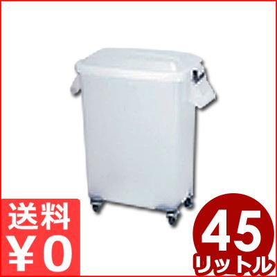 厨房ペール キャスター付 45L CK-45 ナチュラル/厨房用車輪付きゴミバケツ