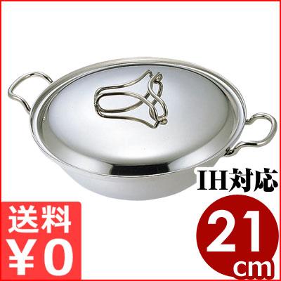 仔犬印 プロデンジ ステンレスちり鍋 21cm IH対応 ステンレスSUS444卓上鍋 宴会鍋 本間製作所 メーカー取寄品