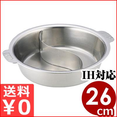 Nbステンレスちり鍋 2仕切り付き 26cm シルクウェア IH対応/卓上鍋 宴会鍋 火鍋 メーカー取寄品