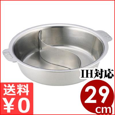 Nbステンレスちり鍋 2仕切り付き 29cm シルクウェア IH対応/卓上鍋 宴会鍋 火鍋 メーカー取寄品