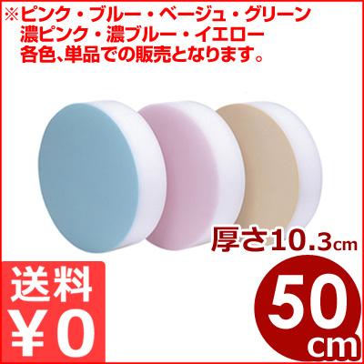 10cm厚の円形まな板 山県 積層カラー中華まな板 Φ500×H103mm 円型まな板 メーカー取寄品