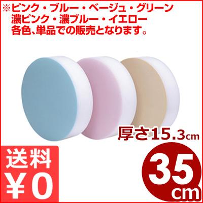 10cm厚の円形まな板 山県 積層カラー中華まな板 Φ350×H153mm 円型まな板 メーカー取寄品