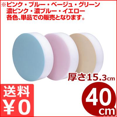 10cm厚の円形まな板 山県 積層カラー中華まな板 Φ400×H153mm 円型まな板 メーカー取寄品