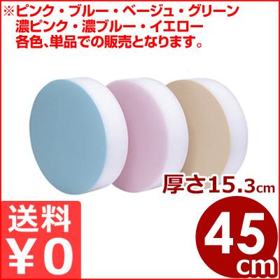 山県 積層カラー中華まな板 Φ450×H153mm/円型まな板 メーカー取寄品