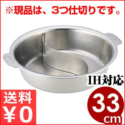 Nbステンレスちり鍋 3仕切り付き 33cm シルクウェア IH対応 卓上鍋 宴会鍋 火鍋 メーカー取寄品